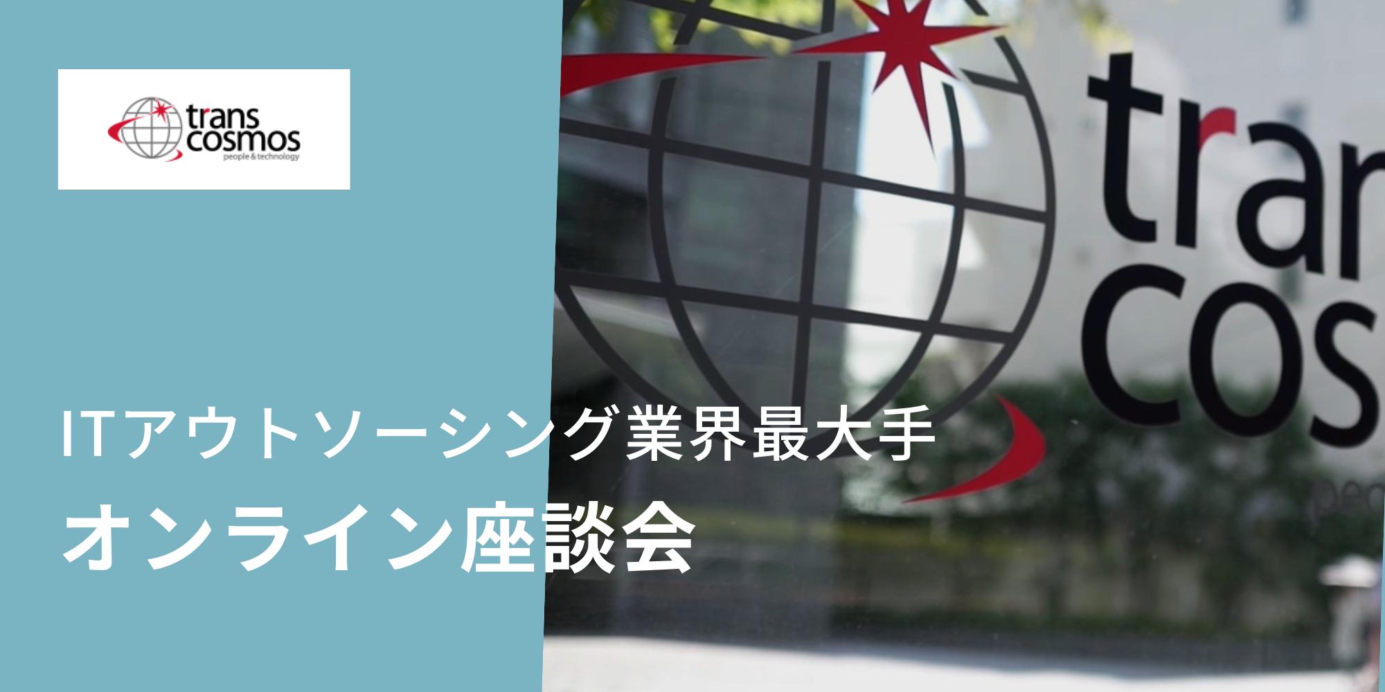 【トランスコスモス】業界最大手オンライン座談会