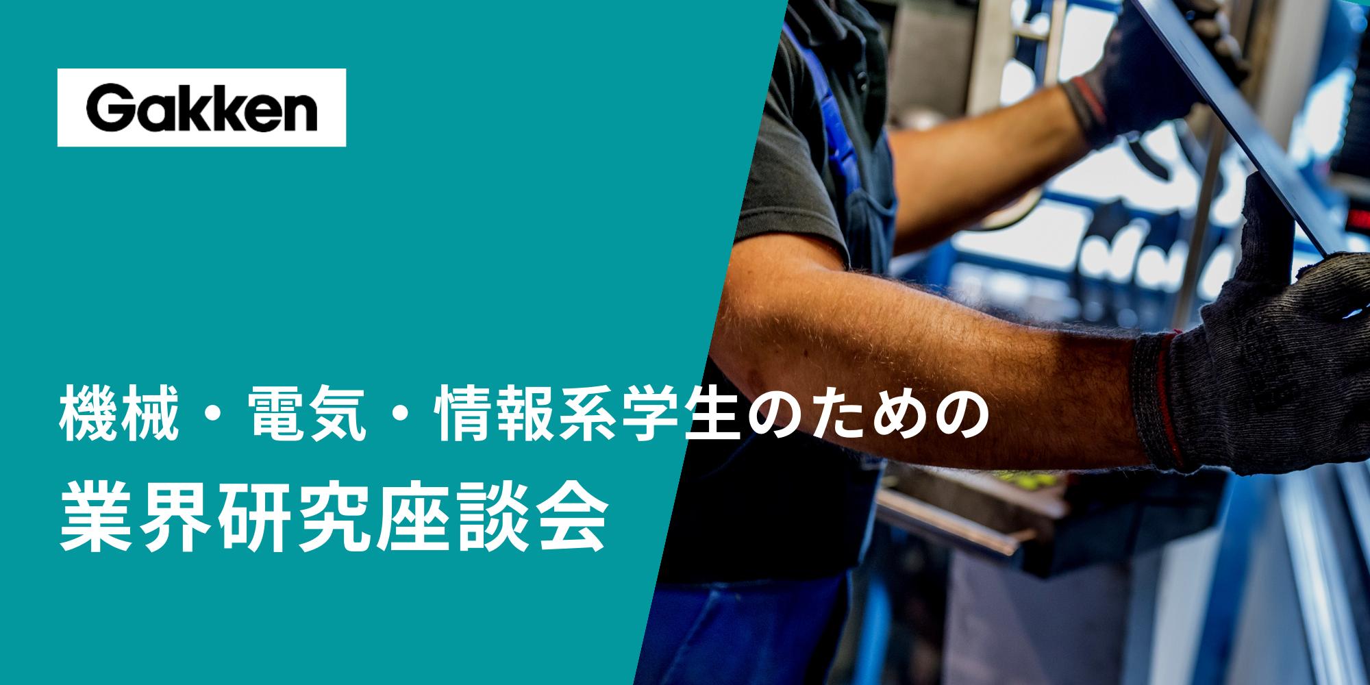 【学研主催】機械・電気・情報系学生のための業界研究座談会